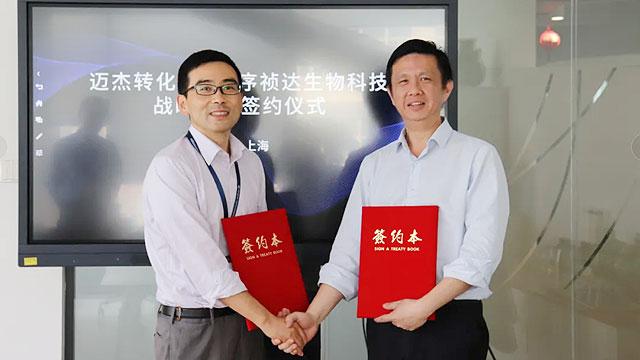 迈杰转化医学与序祯达生物科技签署战略合作协议