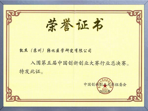 创新创业大赛荣誉证书
