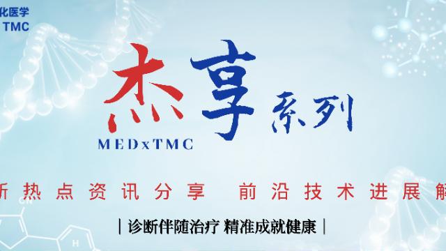 杰享第05期:MRD-guided实体瘤辅助药物临床试验设计策略