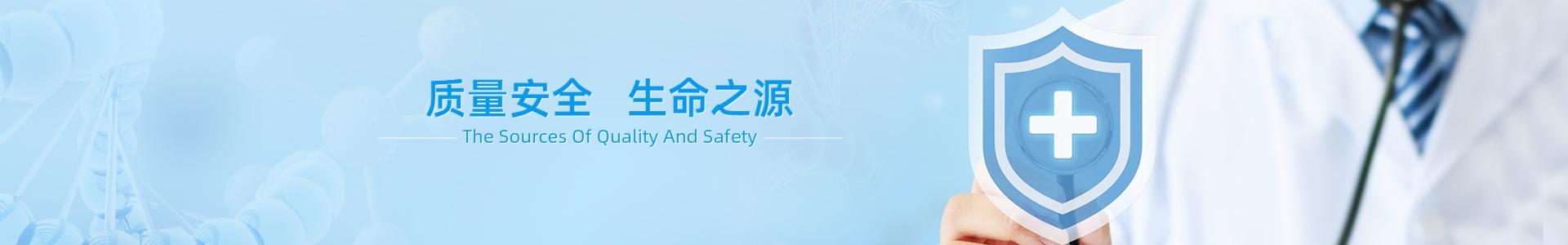 迈杰质量安全 生命之源