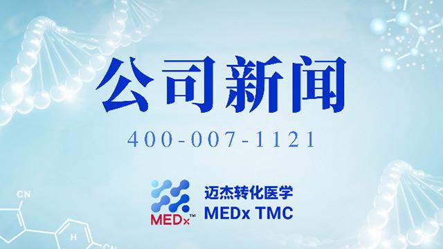 中央新影老故事频道《迈杰转化医学-伴随诊断领跑者》将于9月23日播出